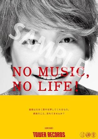 「NO MUSIC, NO LIFE.」ポスター意見広告シリーズに香取慎吾 が初登場。 (1)