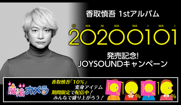 1stアルバム「20200101」収録曲をJOYSOUNDで全曲配信!香取慎吾が表紙を飾る新譜本&ポスターが当たるキャンペーンも元日からスタート! (1)