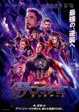 2019年の映画満足度No.1は『アベンジャーズ/エンドゲーム』と『宮本から君へ』、ドラマは『ストレンジャー・シングス』と『きのう何食べた?』