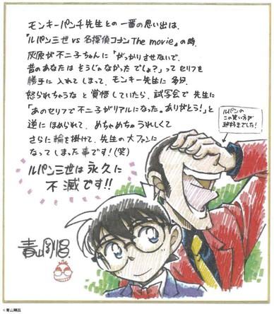 『名探偵コナン』の青山剛昌氏が描くルパン三世「ルパンのこの笑い方が超好きでした!」