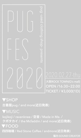 クボタカイ、空音、kojikojiら出演、大阪・中崎町の古着屋pugがオープン2周年イベント『pug fes』開催