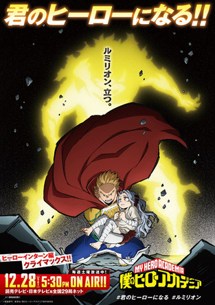 TVアニメ『僕のヒーローアカデミア』 (C) 堀越耕平/集英社・僕のヒーローアカデミア製作委員会