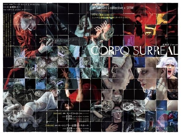 ダンスと異形の人形が誘うダークファンタジー音楽劇『CORPO SURREAL』の上演が決定