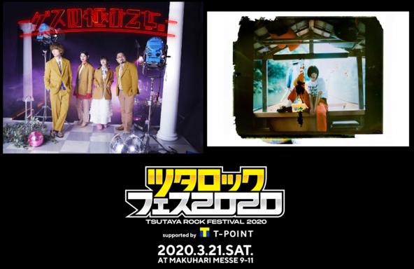 ツタロックフェス2020 supported by Tポイント 出演アーティスト第二弾として ゲスの極み乙女。 / PEDRO の2組が追加! (1)