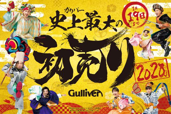 DA PUMPが七福神、ナレーションは大塚明夫さん12月28日(土)より、豪華キャストで「ガリバー史上最大の初売り」※1 新CM放映開始 (1)