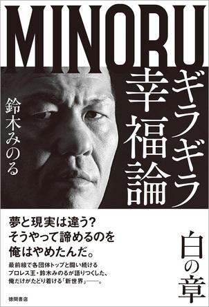 プロレス王・鈴木みのる、プロレスキャリア31年の真髄と信念を語り尽くした『ギラギラ幸福論 白の章』を12/28(土)に発売! (1)