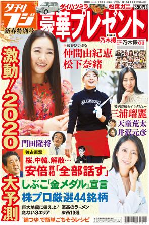 夕刊フジ新春特別号あす29日発売 独占!安倍首相が日韓関係、「桜の見る会」を激白 (1)