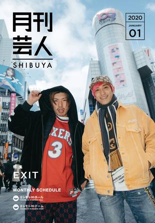ヨシモト∞ホール発行フリーペーパー「月刊芸人SHIBUYA」新年1月号表紙はEXIT! (1)
