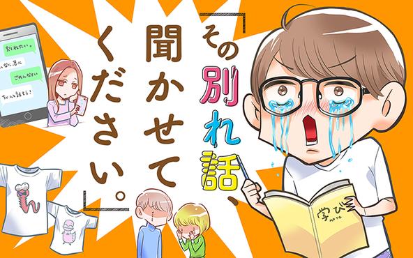 恋人との別れは悲しいだけじゃないー。そこには学びがある!漫画アプリPalcyで、別れ話を描く恋愛エッセイ、スタート!! (1)