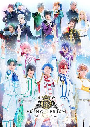 『KING OF PRISM -Shiny Rose Stars-』  (C)T-ARTS / syn Sophia / エイベックス・ピクチャーズ / タツノコプロ /舞台「KING OF PRISM -Shiny Rose Stars-」製作委員会2020