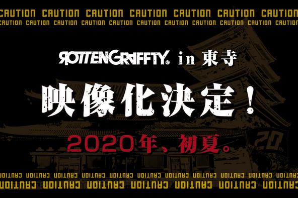 ROTTENGRAFFTY 世界遺産・東寺でのワンマン公演映像作品を初夏にリリース決定