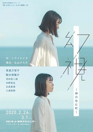 東風万智子が主演 宮崎県立芸術劇場プロデュース「新 かぼちゃといもがら物語」#4『幻視~神の住む町~』の上演が決定