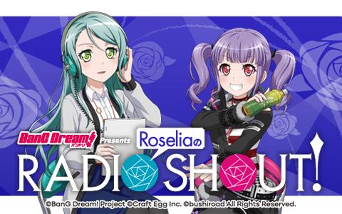 『BanG Dream! Presents RoseliaのRADIO SHOUT!』 (C)BanG Dream! Project