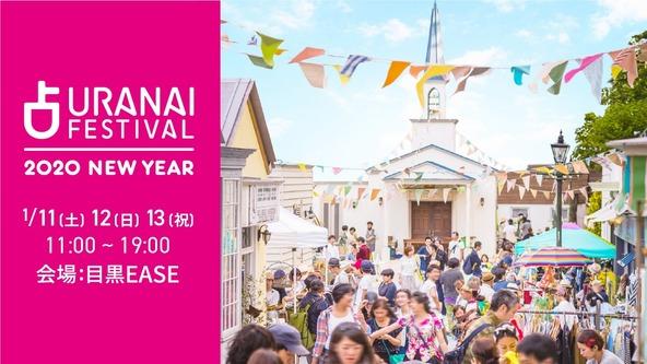 日本最大級の占いイベント「占いフェス2020 NEW YEAR」開催!第7回のテーマは「開運ワークショップ」