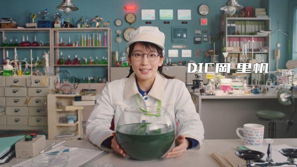 女優・吉岡里帆さんが、化学大好きキャラ「DIC岡里帆(ディーアイシーおか・りほ)」に変身!