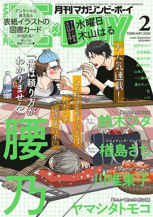 新年BLはじめはマガビーで!!腰乃先生「俺は頼り方がわかりません」が表紙で登場のマガジンビーボーイ2月号は1月7日発売! (1)