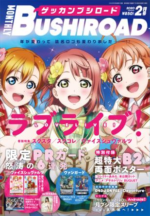 月刊ブシロード2020年2月号が本日1月8日(水)に発売!!今月は月ブシ限定PRカードが6枚もついてくる!!! (1)