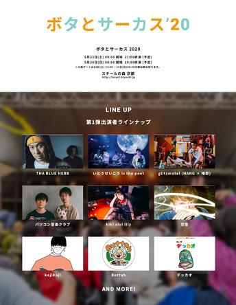 音楽とカレーとキャンプを楽しむ京都の野外フェス『ボタとサーカス 2020』にTHA BLUE HERBら第一弾ラインナップ発表