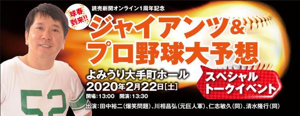 爆笑問題の田中裕二が、川相昌弘氏、仁志敏久氏、清水隆行氏と行うトークショーは2月22日(土)開催