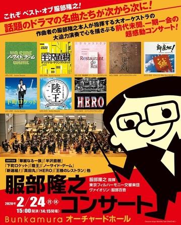 『服部隆之コンサート』