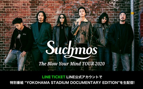 "Suchmos特別番組""YOKOHAMA STADIUM DOCUMENTARY EDITION"" 「LINEチケット LINE公式アカウント」にて1月10日に生配信決定! (1)"