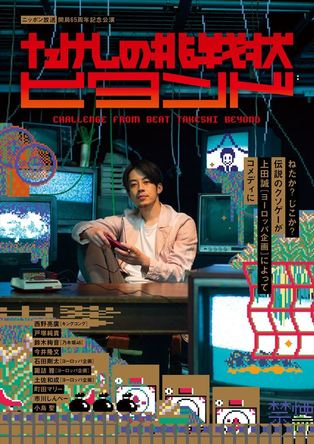 舞台『たけしの挑戦状 ビヨンド』に小島聖、町田マリー、市川しんぺーが出演 ゲームをリスペクトした遊び心あふれるビジュアルも解禁