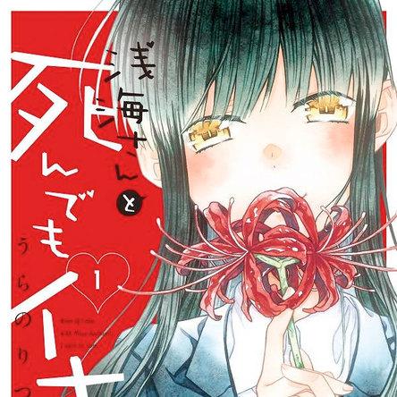 清純美少女と「〇〇」をえっちに学ぶ!『浅海さんと死んでもイキたい。』試し読み