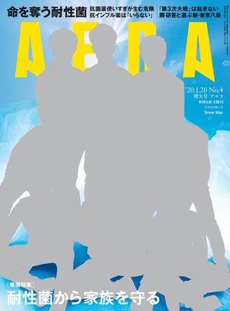 Snow ManがAERAの表紙に登場!撮影は蜷川実花 2大特集は「耐性菌から家族を守る」「混乱する世界」 (1)