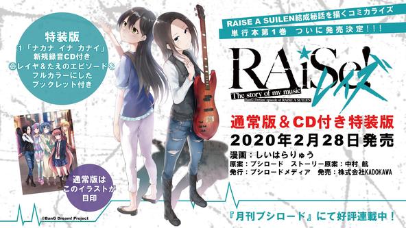 RAISE A SUILEN結成秘話を描くコミカライズ『RAiSe! The story of my music』待望の1巻が2月28日(金)発売!!! (1)