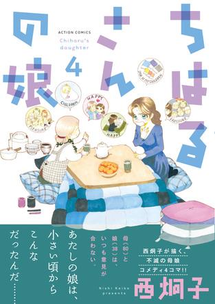 人気のほのぼの母娘4コマ漫画『ちはるさんの娘』がいよいよ完結! (1)  (C)西炯子/双葉社