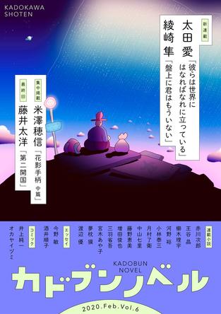 太田愛・綾崎隼 豪華2大新連載! エンタメ電子小説誌「カドブンノベル」2月号(1月10日)発売! (1)