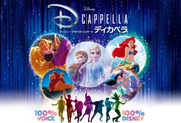 再来日のディズニー・アカペラ・コンサート『ディカペラ』公演詳細が決定 『アナ雪2』楽曲も