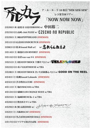 全国ツアーの対バンに、忘れらんねえよ、the telephones、GOOD ON THE REEL、おいしくるメロンパンの4アーティストが追加!最新アルバムより「誘惑メヌエット」のLIVE映像も公開 (1)
