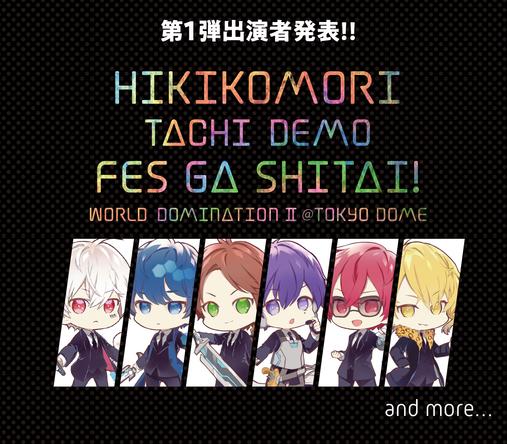 ひきこもりたちでもフェスがしたい!~世界征服II@東京ドーム~