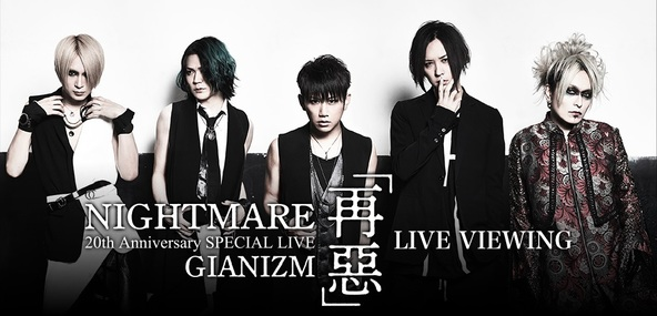 NIGHTMARE 20th Anniversary SPECIAL LIVE GIANIZM ~再悪~ LIVE VIEWING開催決定!! (1)