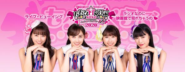 『ももクロくらぶxoxo~バレンタイン DE NIGHT だぁ~Z 2020』ライブ・ビューイング開催決定!! (1)