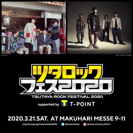ツタロックフェス2020 supported by Tポイント 出演アーティスト第三弾としてsumika / MY FIRST STORY の2組が追加! (1)