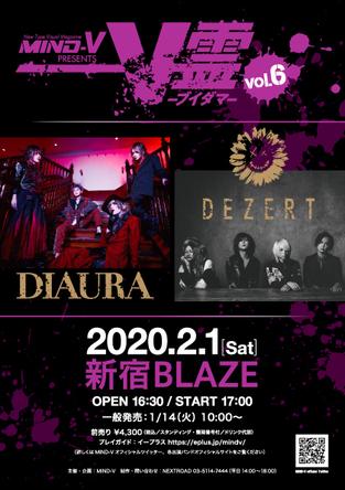 DIAURA×DEZERT出演 『MIND-V』主催イベント『V霊-ブイダマ- Vol.6』チケット一般発売スタート