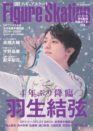 羽生結弦、4年ぶり全日本 サンスポ特別版「LOVEフィギュアスケート」14日発売 (1)