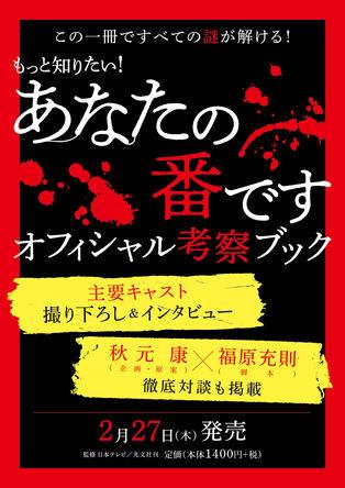 ファン待望の公式本『あなたの番です オフィシャル考察ブック』2月27日(木)発売決定! (1)