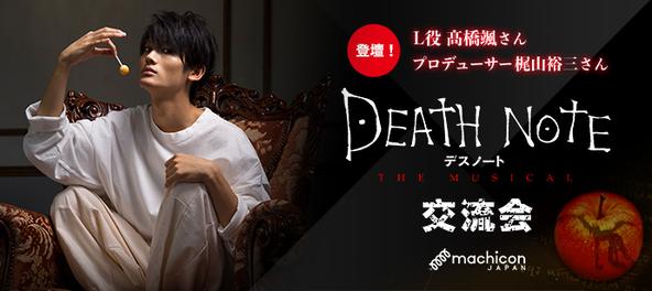 高橋颯がスペシャルゲストとして出演 『デスノート THE MUSICAL』初のファン交流イベントが開催
