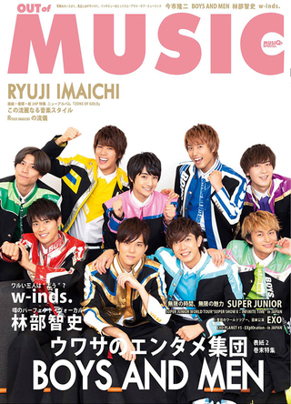 「MUSIQ? SPECIAL  OUT of MUSIC Vol.65」表紙2