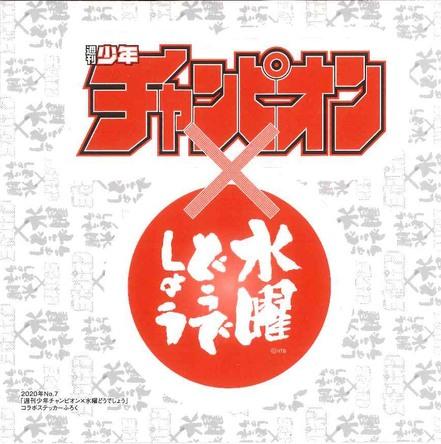 1月16日(木)発売の週刊少年チャンピオン7号に、「水曜どうでしょう」×「週刊少年チャンピオン」のコラボロゴステッカーが!藩士垂涎のコラボロゴステッカー付録が決定!
