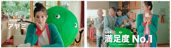 中条あやみさんがSUUMOの新CMに初登場!突然の「一人暮らししたい」発言で家族も驚き!1月20日(月)よりオンエアスタート (1)
