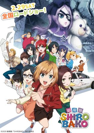 劇場版『SHIROBAKO』新ビジュアル (C)2020 劇場版「SHIROBAKO」製作委員会