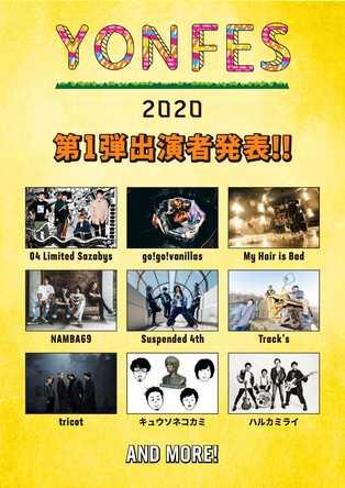 04 Limited Sazabys主催『YON FES 2020』