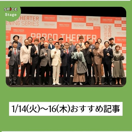 【ニュースを振り返り】1/14(火)~16(木):舞台・クラシックジャンルのおすすめ記事