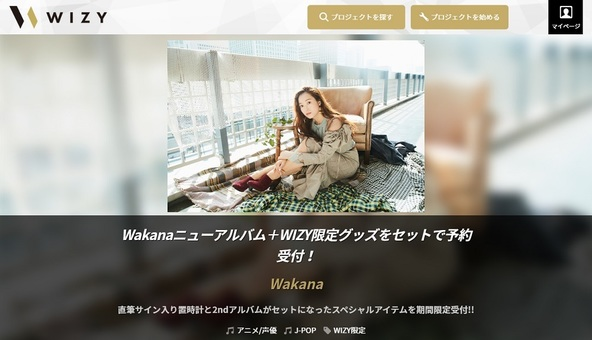 【Wakanaニューアルバム+WIZY限定グッズをセットで予約受付!】プロジェクト