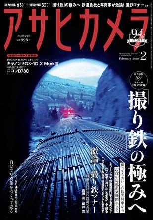 元いすみ鉄道社長×櫻井寛が「撮り鉄」マナーで激論! アサヒカメラ2月号は鉄道特集 (1)