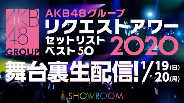 「AKB48グループ リクエストアワー セットリストベスト50 2020」SHOWROOM裏生配信が今年も決定!1位は一体どの曲に…? (1)